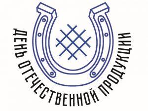 15 ноября — День Отечественной продукции